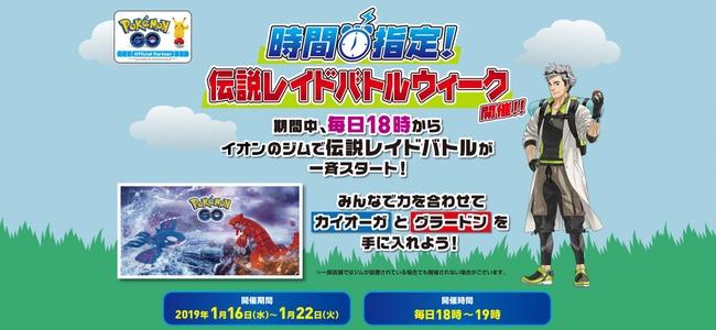 【ポケモンGO】イオンのジムで毎日18時から時間指定で「カイオーガ」と「グラードン」が登場する伝説レイドバトルが発生!