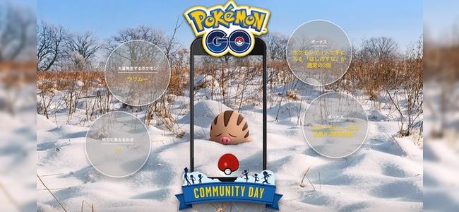 【ポケモンGO】次回2月のコミュニティ・デイで大量発生するのは「ウリムー」に決定!開催は17日(日)!さらに「マンムー」が初登場!