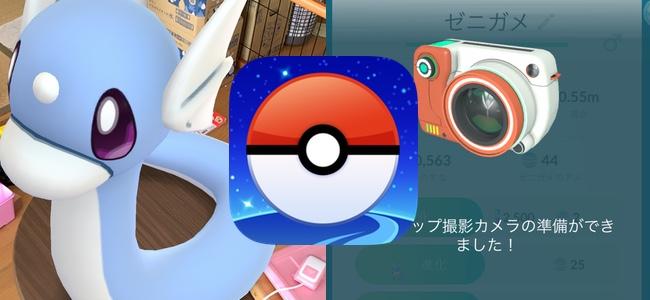 【ポケモンGO】手持ちのポケモンでいつでもAR撮影ができる「GOスナップショット」がiPhoneでも利用可能に