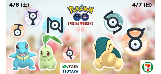 【ポケモンGO】「Pokémon GO Special Weekend」が4月6日(土)、7日(日)に開催!公式パートナーで参加券を入手して特別なポケモンを探しに行こう!
