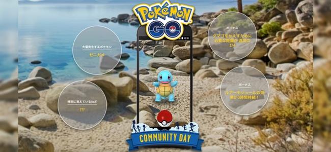 【ポケモンGO】7月のコミュニティ・デイで大量発生するのは「ゼニガメ」に決定!開催は8日(日)!いつもより1週早いので注意!