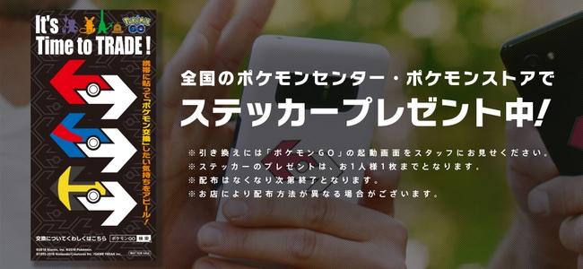 【ポケモンGO】最新TVCMに登場する「交換ステッカー」が無料で配布開始!全国のポケモンセンター、ポケモンストアで
