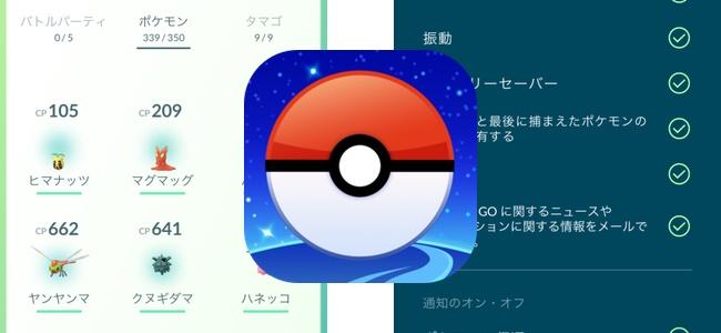 【ポケモンGO】アップデートで二次元バーコードでのフレンド追加やボックスでのキラポケモンの検索、ポケストップのマップ詳細表示機能などが追加