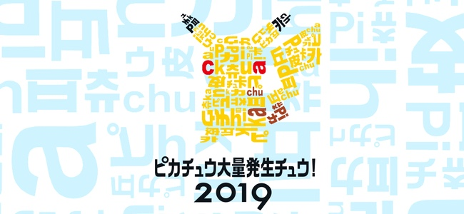 Pokemon GO Fest、アジアの開催国はやはり日本!8月6日より開催される「ピカチュウ大量発生チュウ!」に合わせて横浜で開催されることが判明!