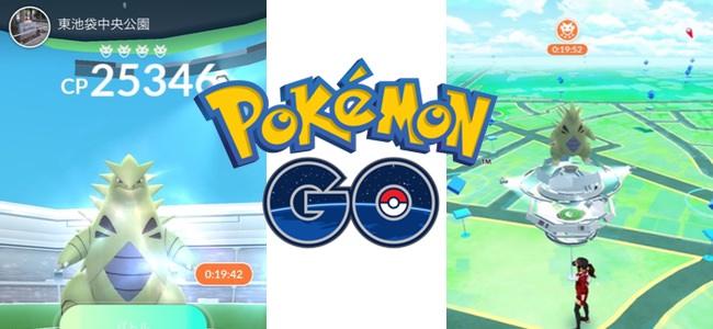 【ポケモンGO】アップデートでPokémon GO Plusでジムからの道具とジムバッジ入手が可能、レイドバトルのゲットチャンスで最後に投げたボールが必ず失敗になる不具合を修正など