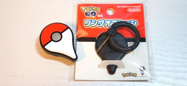これさえあれば「Pokémon GO Plus」を落とす心配無し。キーチェーンと併用すれば持ち運びにも断然便利な「リングオプション」レビュー