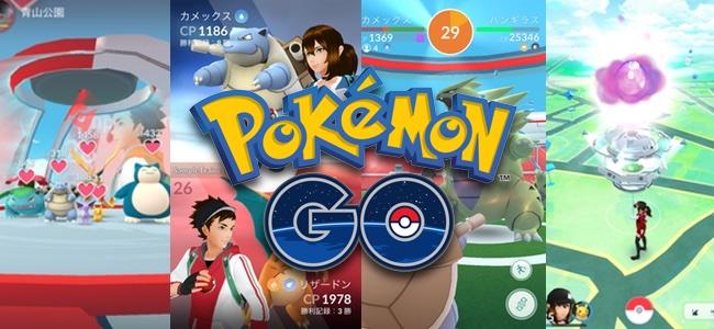 【ポケモンGO】Pokémon GO Plusでのジムからのアイテム入手やレイドバトル時のボール失敗バグを修正したバージョン 0.73.1アップデート配信開始。