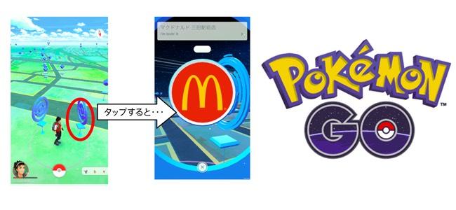 【ポケモンGO】GW期間中、マクドナルドのポケストップがルアーモジュール使用状態になるイベントを開催!