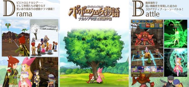 PS版発売から22年、シリーズ最新作「ポポロクロイス物語 ~ナルシアの涙と妖精の笛」がリリース