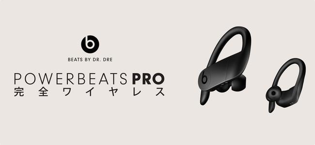 完全ワイヤレスイヤホン「Powerbeats Pro」がApple Storeより先にビックカメラやヨドバシカメラなど家電量販店にて予約を開始。発売は7月19日