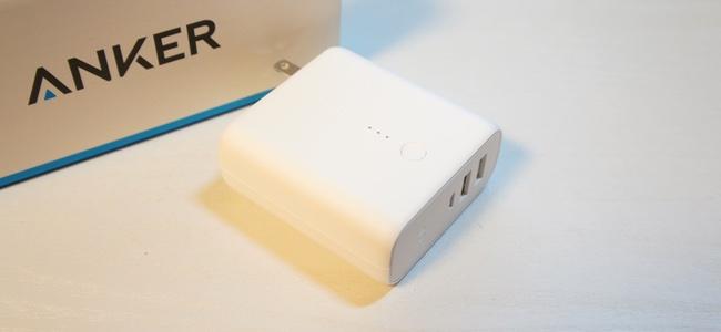 ユーザーがモバイルバッテリーに求めてたのはこの形。プラグ付きで電源アダプタを兼ねる「Anker PowerCore Fusion 5000」レビュー