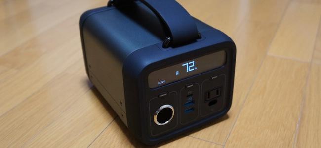 コンパクトになったけど、十分パワフル!57600mAhの超大容量バッテリーを搭載しAC電源出力も可能なポータブル電源「Anker PowerHouse 200」発売開始!