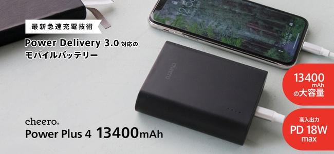 cheeroからUSB-C PD 3.0に対応した13400mAh大容量モバイルバッテリー「Power Plus 4」が発売開始!