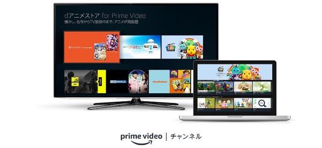 「Amazon Prime Videoチャンネル」に新たにMTV MIXやdアニメストアなど10チャンネルを本日より追加