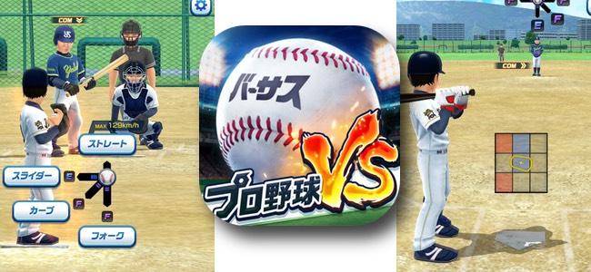 全国のプレイヤー達と即座にリアルタイム対戦。お馴染みの操作で本格的な対戦野球ゲームが手軽に楽しめる「プロ野球VS」