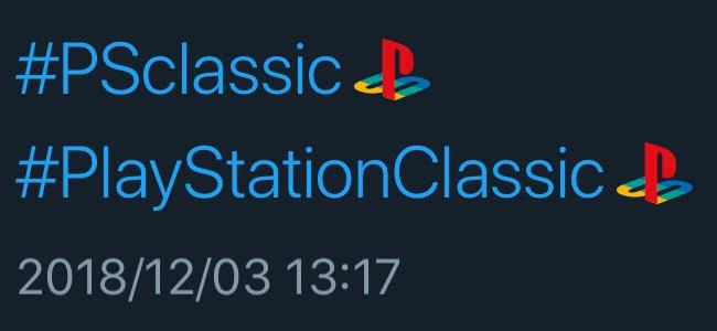 今日は初代プレイステーション&PlayStation Classicの発売日!Twitterでハッシュタグを付けるとプレステロゴが出現!