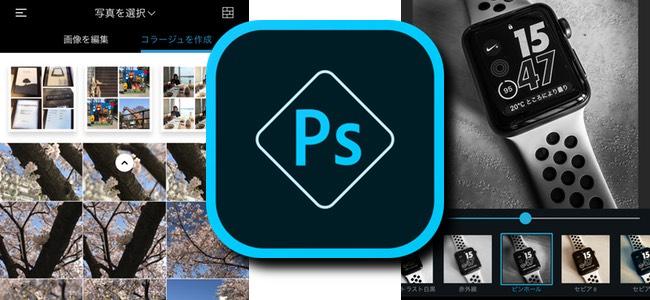 「Adobe Photoshop Express」がアップデート。モノクロやデュオトーンなど多数のエフェクトや自動コラージュ作成機能などが追加