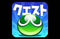 大連鎖+育成+収集が楽しい、新感覚パズルRPG『ぷよぷよ!!クエスト』いよいよ配信!