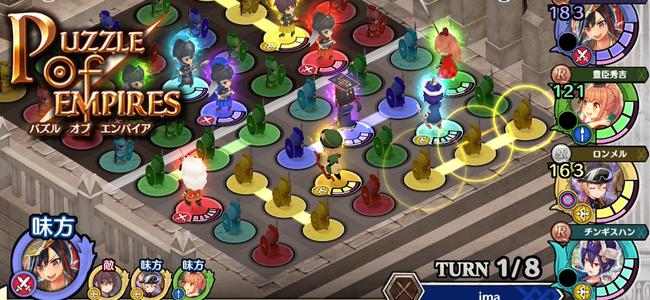 パズル×シミュレーション!攻防にあわせて変化するステージが手強い全く新しい戦略ゲーム「パズルオブエンパイア」