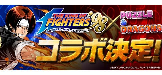 「パズドラ」が格闘ゲーム「KOF 98」とコラボが決定!京、庵を始めテリーやレオナなど多数キャラが登場、コラボダンジョンボスはオメガ・ルガール