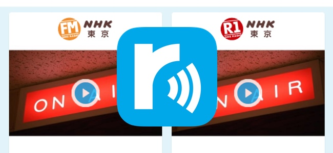 radikoが4月1日よりNHKラジオを正式に配信