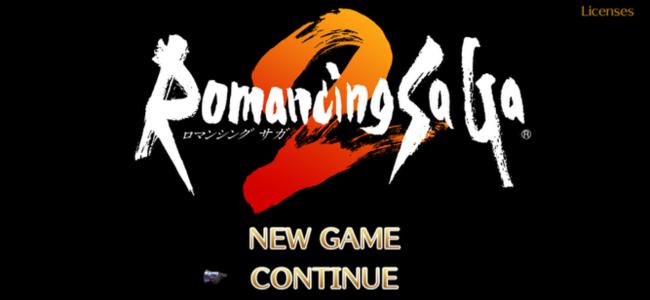 SFC時代の名作RPGがフルリメイク。自分だけの冒険が楽しめる名作RPG「ロマンシング サガ2」