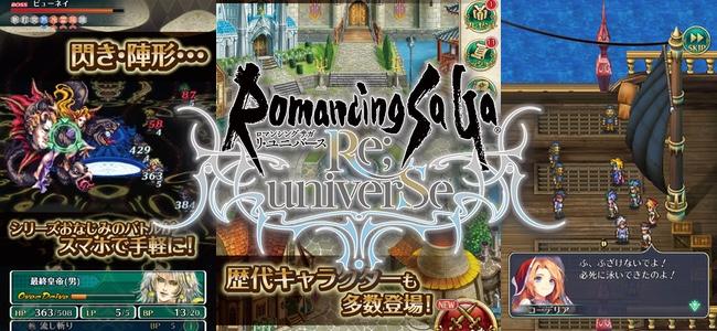 「ロマンシング サガ リ・ユニバース」配信開始!サービスは本日開始予定!