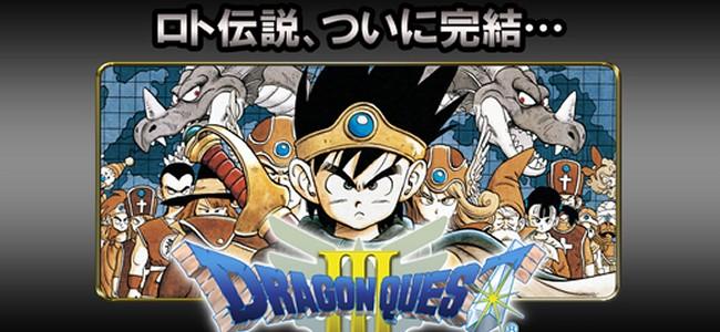 ドラクエシリーズ屈指の人気作「ドラゴンクエストIII そして伝説へ…」が配信開始!