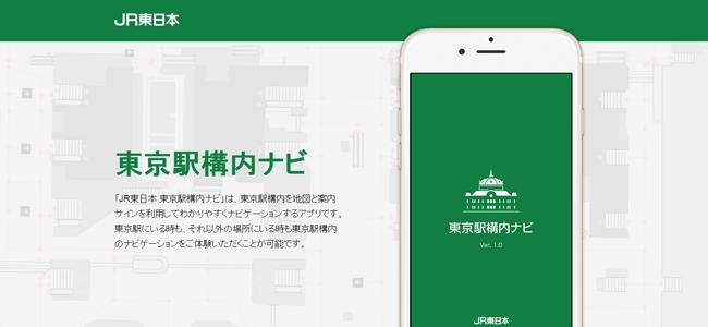 これがあれば迷わない!?JR東日本が「東京駅構内ナビ」を発表 ビーコンを利用して現在地表示とナビ機能を実用化へ