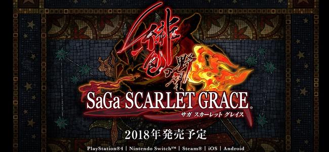 サ・ガシリーズ最新作「サガ スカーレット グレイス 緋色の野望」がスマホでも発売決定。Vita版から新シナリオやキャラクターなどを追加