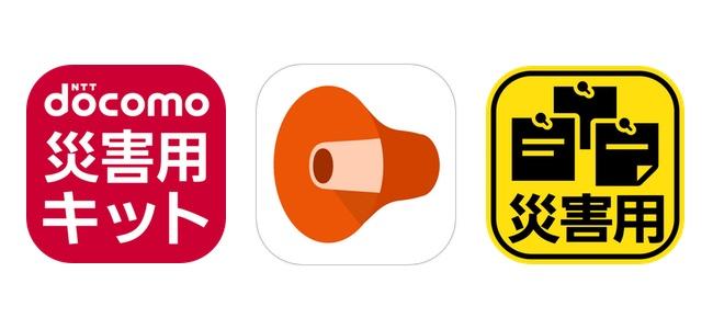 携帯3キャリア「災害伝言板」「災害用音声お届けサービス」を提供中