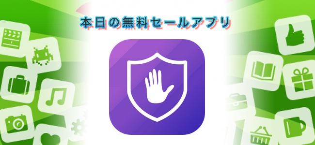 ¥240→¥0!SafariやChromeなど主要なブラウザをサポートした高機能な広告ブロックアプリ「Weblock」ほか