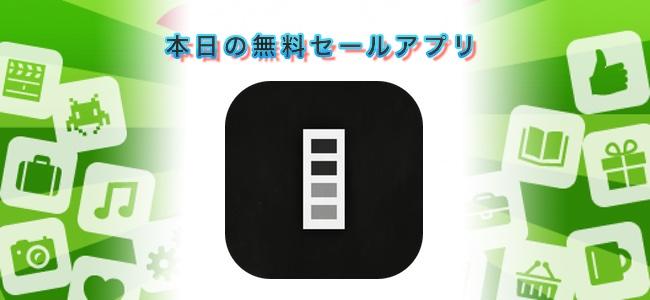 ¥120→¥0!フィルムカメラで4連写した様な写真が撮れるカメラアプリ「4tomatic」ほか