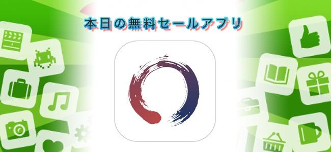 ¥120→¥0!様々な色の和名とその色情報がわかるアプリ「Nihon」ほか