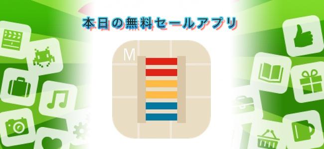 ¥600→¥0!色の基礎知識から名前、色づくりなど色についての学習アプリ「はじめての色」ほか