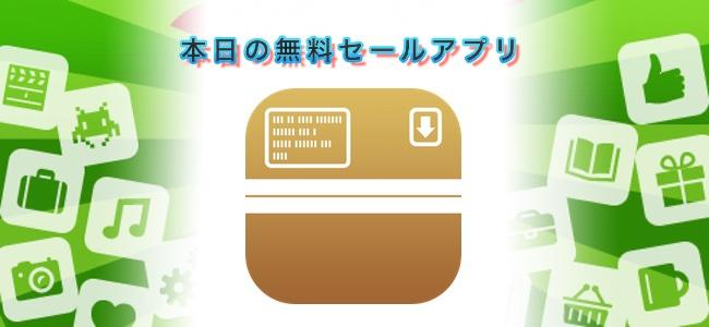 ¥360→¥0!様々な圧縮ファイルの解凍やイメージファイルの閲覧もできる「Archives」ほか