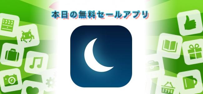 ¥360→¥0!Apple Watchを付けて寝るだけで睡眠データを自動で計測できる「Sleep Watch by Bodymatter」ほか