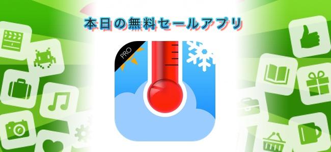 ¥120→¥0!ウィジェットに見やすい温度計を表示させる「温度計ウィジェット」ほか