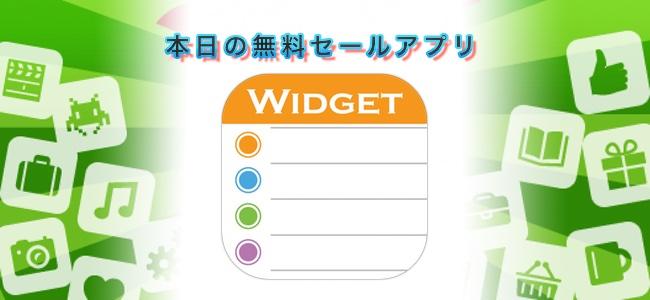 ¥240→¥0!標準のリマインダーアプリをウィジェットで更に便利に使える拡張アプリ「Reminders Widget」ほか