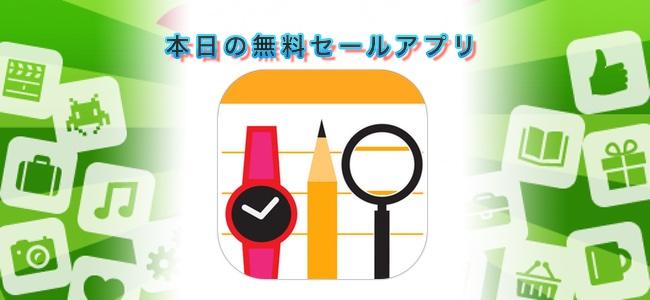 480円→無料!書いたメモがそのままカレンダーアプリに保存されていくメモアプリ「MemoMa」ほか