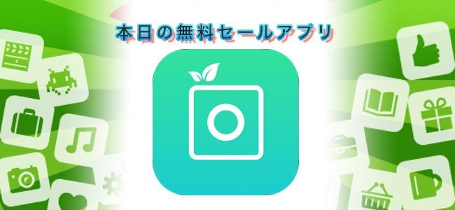 ¥480→¥0!食事の写真を撮るとカロリーが計算できる健康管理アプリ「FoodSnap」ほか