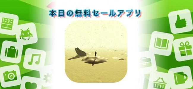¥480 →¥0!様々な不思議な世界を旅して渡る3Dアドベンチャーゲーム「バードマン・エミュレーター」ほか