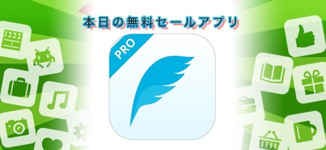 ¥120 →¥0!通知センター・ウィジェットでタイムラインを確認できるTwitterアプリ「Tweety Pro」ほか