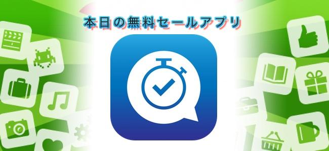¥360 →¥0!声をリマインダーとして登録できるタスク管理アプリ「タスク – リマインダー PRO」ほか