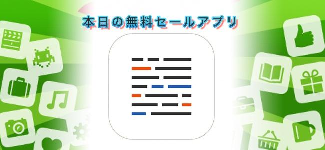 120円→無料!連続してメモを書き連ねていくだけで内容をタスクリストとして使えるアプリ「Blink」ほか