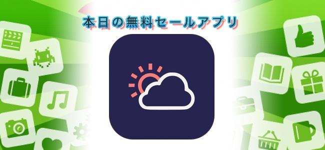 480円→無料!マテリアルデザインで見やすく機能性も高い天気予報アプリ「Material Weather」ほか