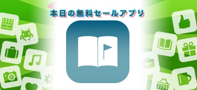 120円→無料!メモをとると自動で位置情報も保存、書いた場所を地図で確認できる「Geo Note」ほか