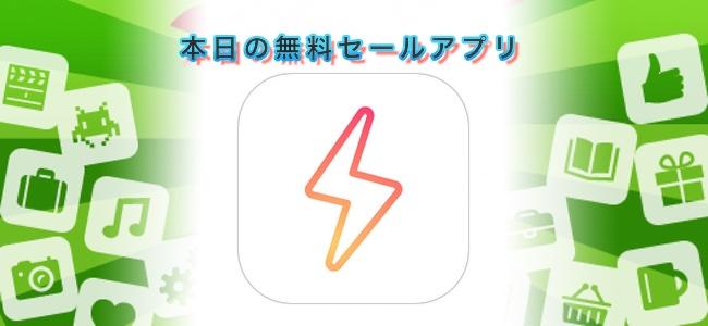 ¥240→無料!Instagramにも使いやすい縦動画に特化した動画編集アプリ「Bolt」ほか