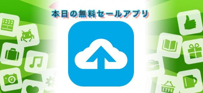 ¥120→無料!コピーしてクリップボードに保存されたテキストや画像などを管理・共有できる「UniClip」ほか