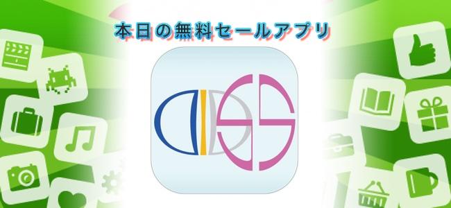 ¥5800→無料!薬の色や形からどんな薬か調べれられる「薬速データ 2018」ほか